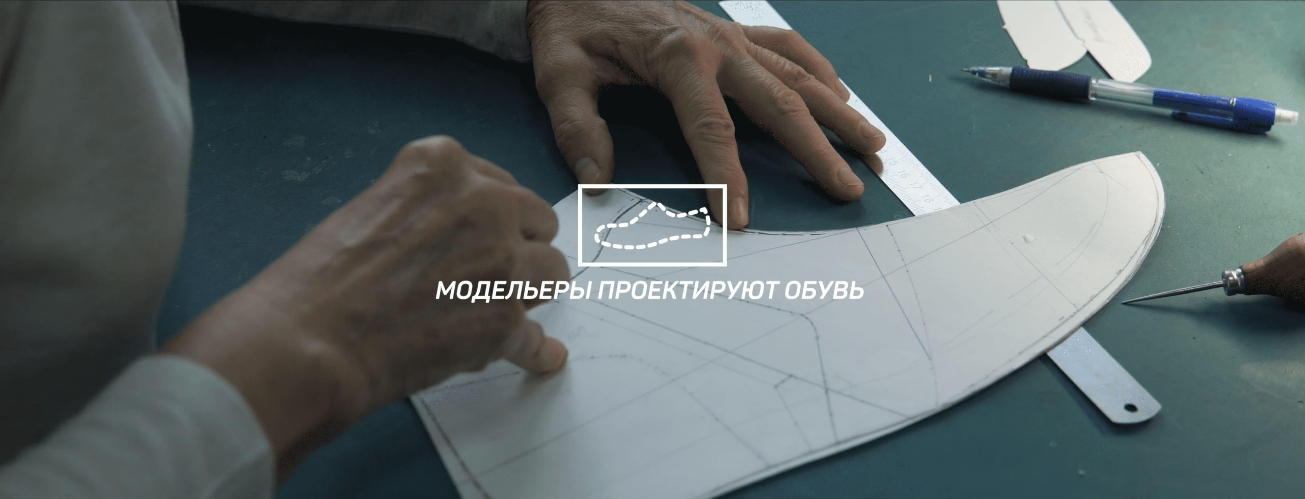 ROMER – Footwear manufacturer